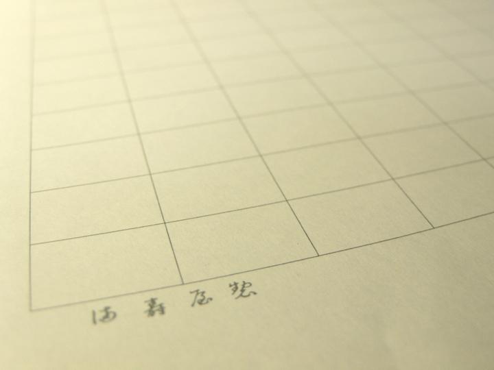 満寿屋 原稿用紙