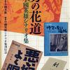 「男の花道 小國英雄シナリオ集」