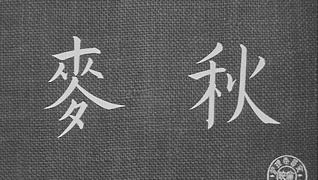 『麦秋』小津安二郎(1951)