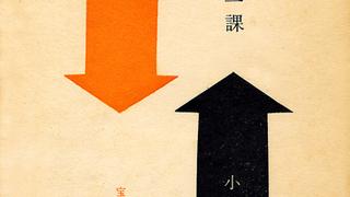 シナリオ第一課(小林勝)