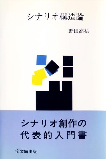 シナリオ構造論(野田高梧)
