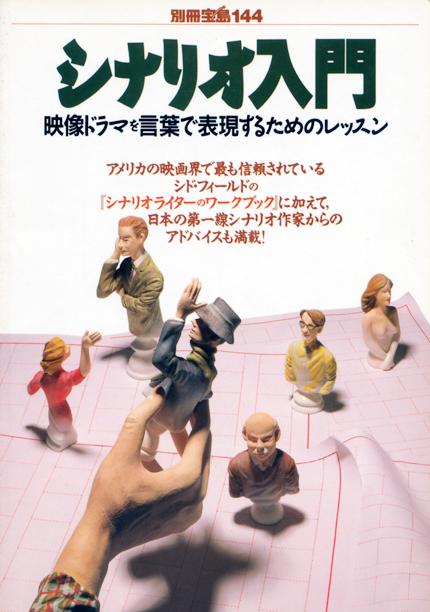 別冊宝島144 シナリオ入門