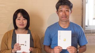 市瀬佳子さん(左)と黒岩力也さん(右)